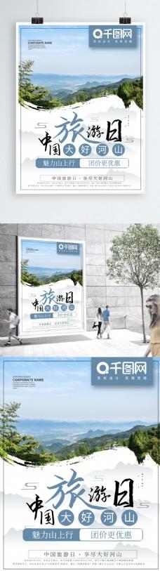 简约商业中国旅游日海报
