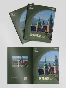 旅游宣传画册封面