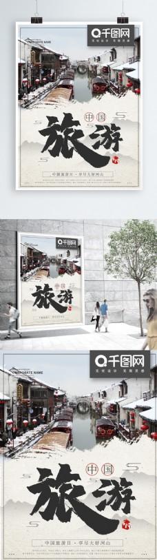 中国水墨风旅游日海报
