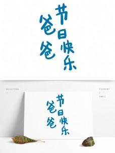 蓝色爸爸节日快乐艺术字png元素