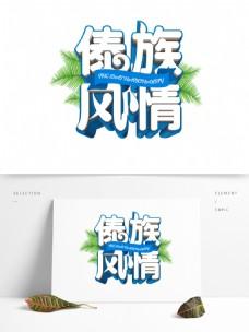 傣族风情白色字体元素