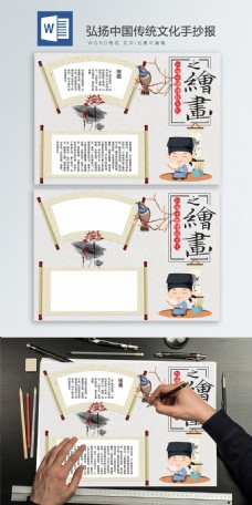 11弘扬中国传统文明绘画手抄报