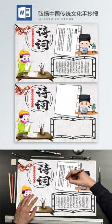 15弘扬中国传统文明诗词手抄报