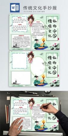 绿色水彩中国风弘扬传统文明手抄报