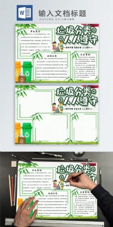 渣滓分类word手抄报