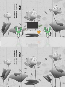 新中式荷花背景墙