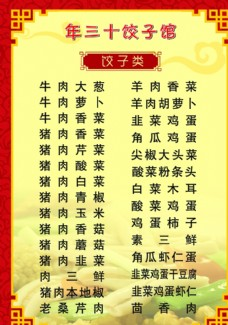 饺子馆菜单