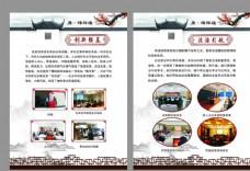 中国风党建展板
