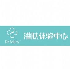 DrMary 灌肤 体验中心