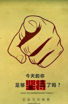 企业文化海报坚持励志标语