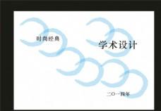 蓝色复古艺术封面