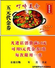 麻辣香锅5元代金券