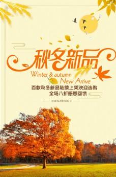 秋冬新品海报