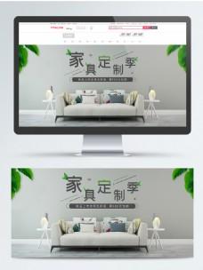 家具定制banner海报天猫淘宝模板素材