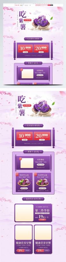 天猫淘宝紫薯首页模版食品首页模版