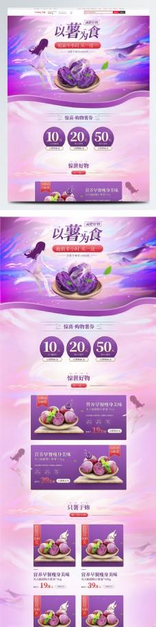 天猫淘宝紫薯首页模版食品首页模版红薯首页