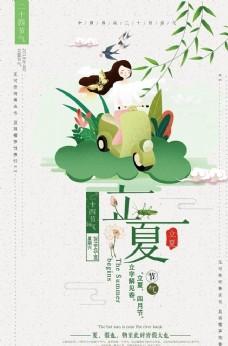 中國風五月立夏節氣海報設計