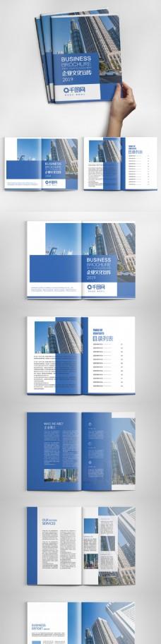 简约清新蓝色大气整套企业画册