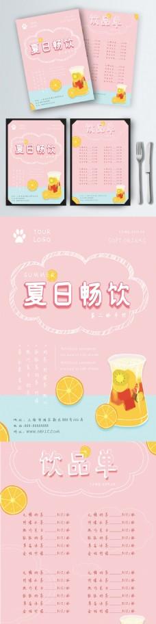 奶茶店菜单设计夏日冰饮饮品单