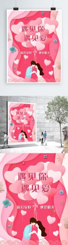 粉红浪漫爱情情人节海报