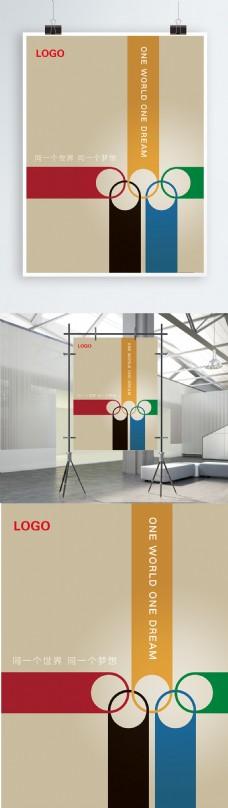 奥运创意矢量海报