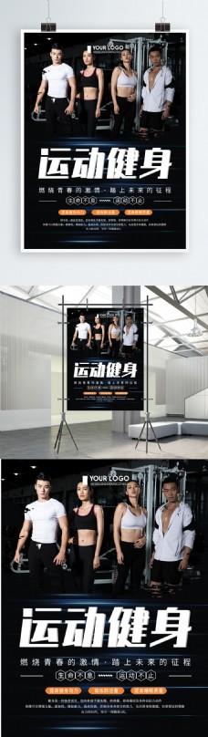 黑色创意简约运动健身宣传海报