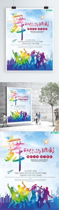 大气舞蹈社舞蹈招生海报