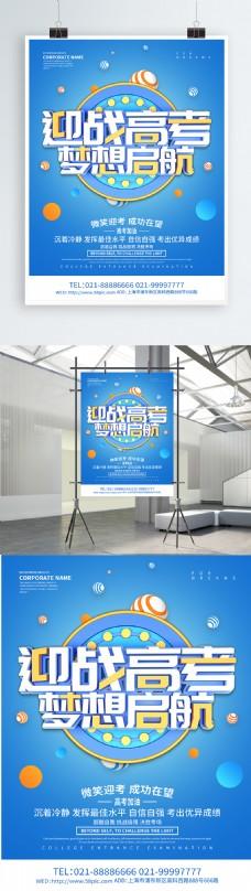 蓝色创意迎战高考梦想启航海报设计