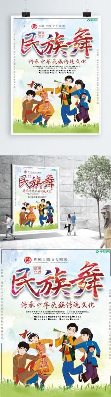 简约民族舞蹈招生教育海报
