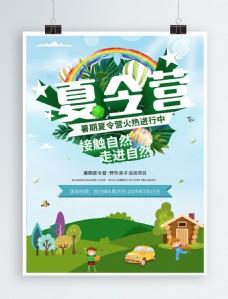 千图原创暑期夏令营海报