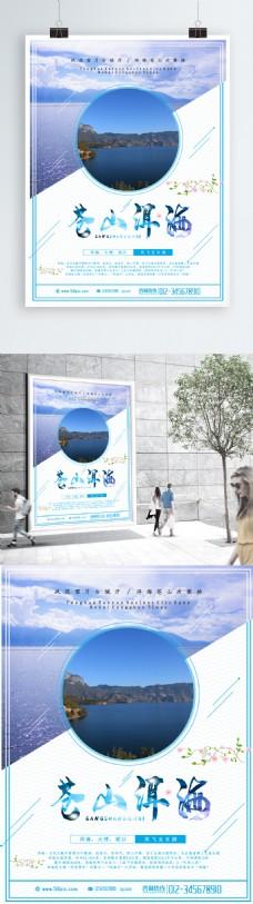 洱海旅游宣传海报