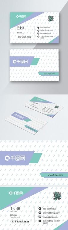 小清新简约风创意几何元素商务名片