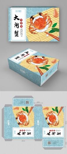 高档蓝色大气简约创意卡通大闸蟹包装盒模板