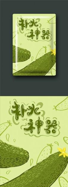 美妆蔬菜黄瓜保湿补水面膜包装