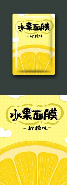 美妆水果柠檬保湿补水面膜包装