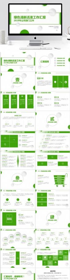 绿色清爽活泼任务报告请示PPT模板(千图)