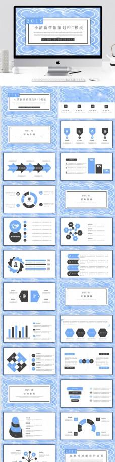 蓝白色彩小清爽营销策划PPT模板