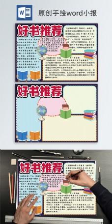 原创好书推荐小报浏览手抄报word模版