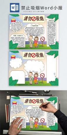 卡通禁止吸烟手抄报小报
