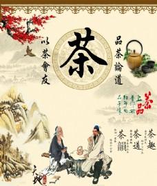 茶道背景墙