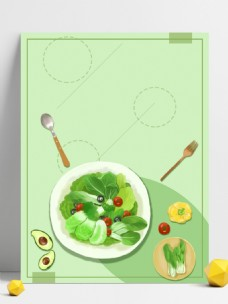 手绘蔬菜水果沙拉背景素材