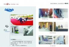 物业公司宣传画册