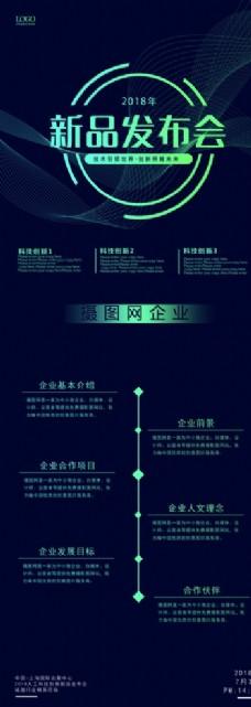 蓝色科技展架