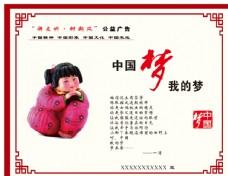 中國夢 我的夢