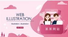 UI互联网在线教育banner