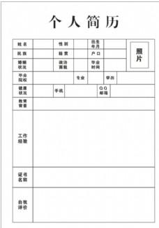个人简历简单版面矢量图