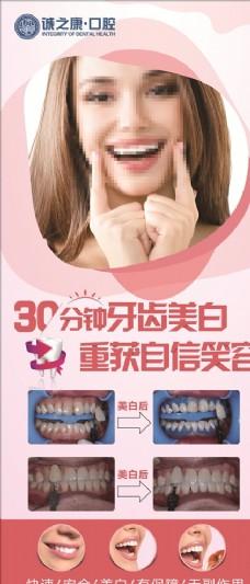 牙齿美白展架