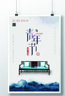 54青年节家居海报