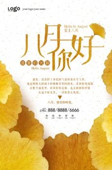 日系文艺小清晰系列海报