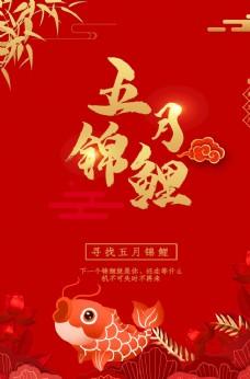 红色喜庆锦鲤海报